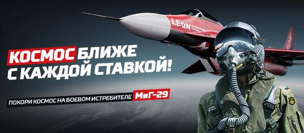 Полёт на Миг-29 в подарок!