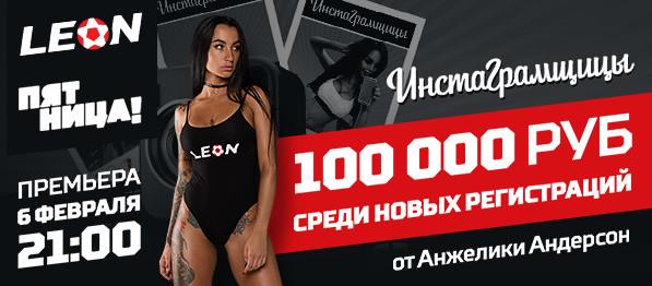 Конкурс Инстаграмщицы от БК ЛЕОН!!!